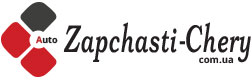 Бучач магазин Zapchasti-chery.com.ua