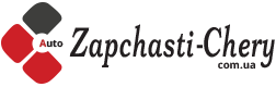 Запчастини Чері Кімо Бучач - магазин пропонує купити для ремонту